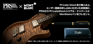 Private Stock Campaign - Montblanc -