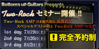 Two-Rock Amp セミナー アンプ体験会